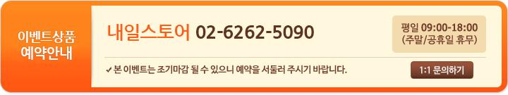 내일스토어 예약안내 서울 02 6262 5090 평일 9시~18시 주말 공휴일 휴무 본 이벤트는 조기마감 될 수 있으니 예약을 서둘러 주시기 바랍니다